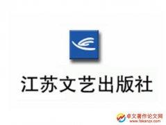 长江文艺出版社可以投稿文学艺术专著