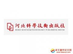 河北科学技术出版社出版科技类专著