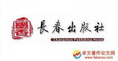 长春出版社可以出版语文教材