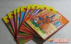 云南晨光出版社出版少年儿童读物