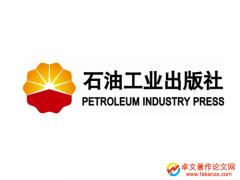 石油工业出版社是中央级出版社