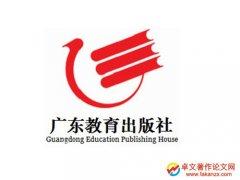 广东教育出版社出版教材教辅