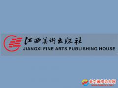 江西美术出版社出版美术专著
