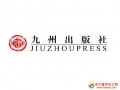 九州出版社属于中央一级出版社