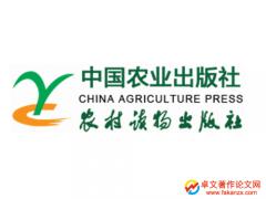 中国农业出版社是中央大型综合性出版社