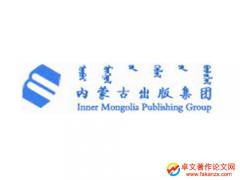内蒙古出版社出版蒙汉文图书