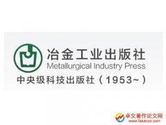 冶金工业出版社是中央级科技出版社