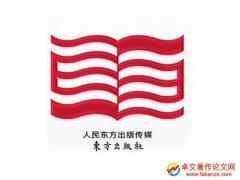 东方出版社是国家一级出版社