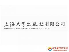 上海大学出版社出版高等学校的教材