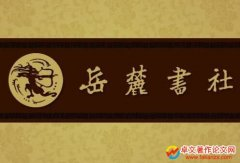 岳麓书社是湖南出版古籍的国家一类出版社