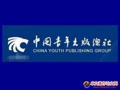 中国青年出版社中央一级出版社