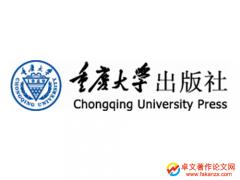 重庆大学出版社是国家一级出版社