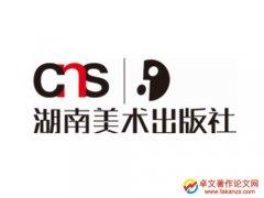 湖南美术出版社出版美术教育专著