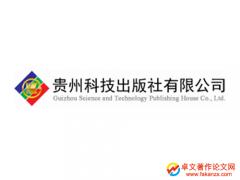 贵州科技出版社出版科普专著
