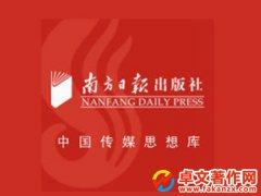 广东南方日报出版社在哪里