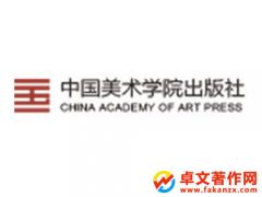中国美术学院出版社出版艺术专著
