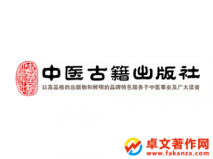 中医古籍出版社属于国家级