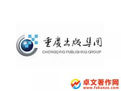 重庆出版社可以资助科学学术著作出版