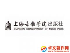 上海音乐学院出版社可以出什么书